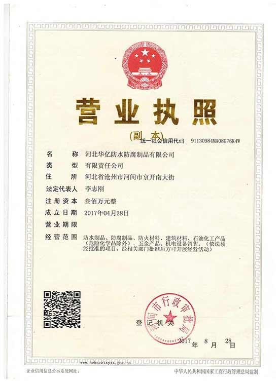 华亿防水建材营业执照